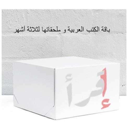 باقة الكتب العربية لشهر واحد