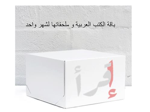 باقة الكتب العربية لشهرواحد