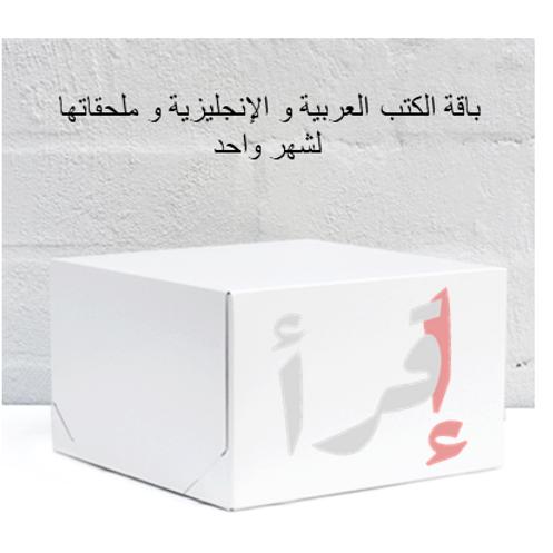 باقة الكتب العربية والأنجليزية لشهر واحد