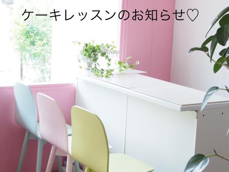 6月20.21日のご予約とお菓子教室募集のお知らせ♡