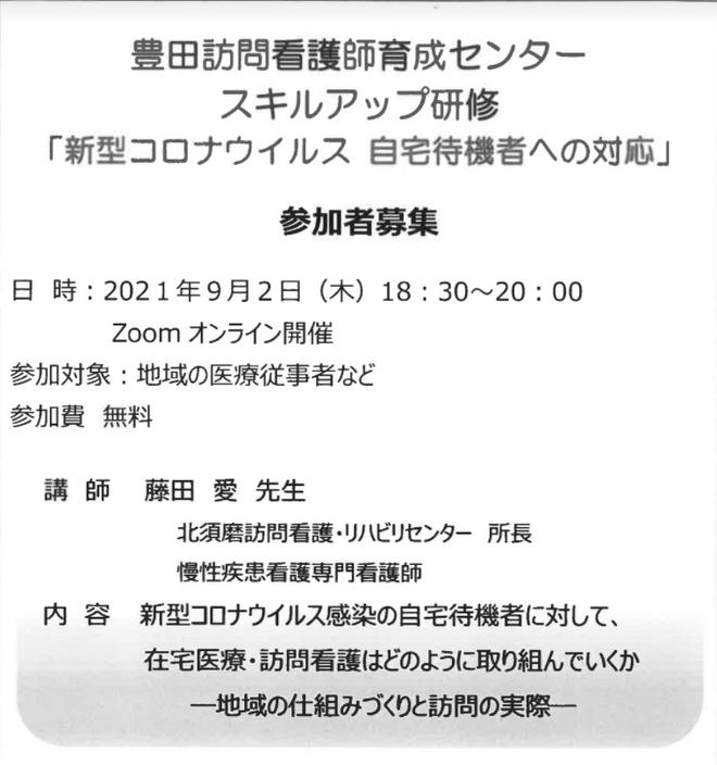豊田訪問看護師育成センター スキルアップ研修「新型コロナウイルス 自宅待機者への対応」に参加しました