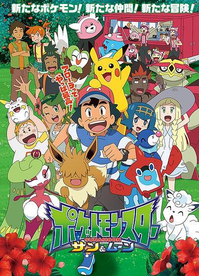 Pokemon Sun and Moon.jpg