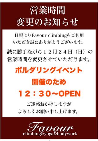 12月24日(日)営業時間変更のお知らせ