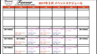 3月ボルダリングイベントスケジュールが確定しました。各セッションが熱いです!!お気軽にご参加ください!
