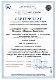 ГОСТ Р ИСО 9001 2015.jpg