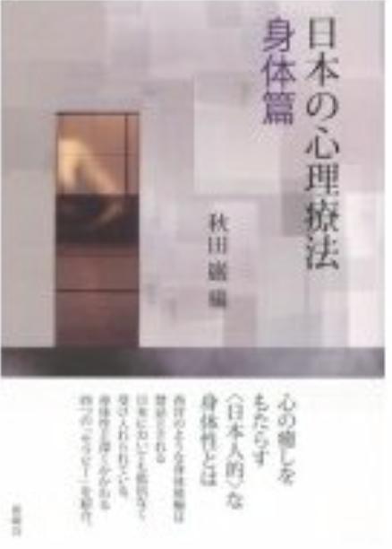 日本の心理療法 身体編