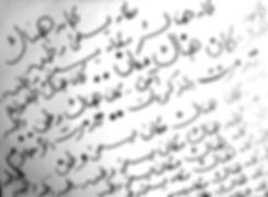 Sample of Arabic hand-written diary  Post Doctoral work-in-progress, 2016 by Hala Georges
