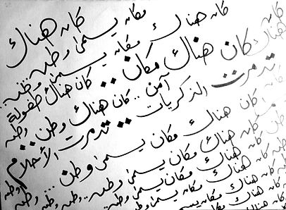 Sample of Arabic hand-written diary Post Doctoral work-in-progress,2016 by Hala Georges