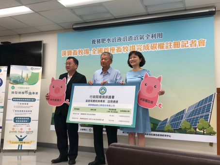 Hanbao Farm accredited for the first carbon offset project in Taiwan!