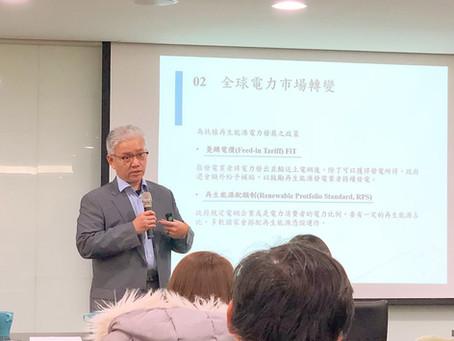 Workshop on Renewable Energy Purchase Agreement