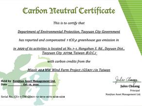 桃園市政府 - ICDI 國際氣候發展智庫 International Climate Development Institute 黃金標準碳中和