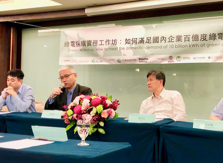 Green Workshop: Building Understanding About Green Energy Generation in Taiwan