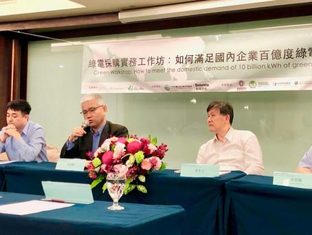 Green Workshop: Building Understanding About Green Energy Generation in Taiwan
