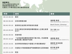 研討會|預測亞洲地區電力與碳交易市場機會與挑戰