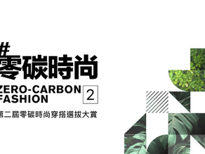 Taptot 零碳時尚碳中和