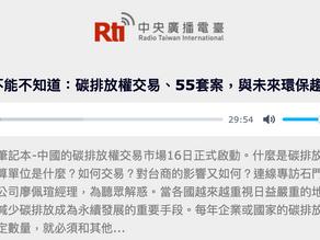 Rti廣播電台報導 :探討中國碳排放權交易市場對台灣企業之影響