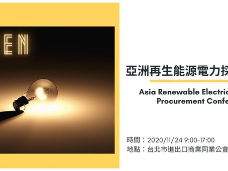Asia Renewable Electricity Energy Procurement Conference