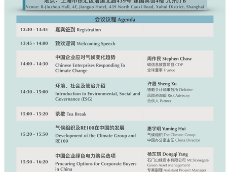 Workshop: Chinese Renewable Energy Market Introduction and Corporate Supply Chain Procuring Options