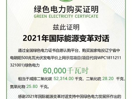 China: The Parity GECs Market has Initiated, and the Transaction Volume is Expected to Surge