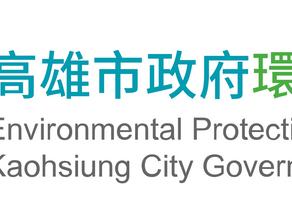 高雄市環境保護局大樓達成組織碳中和