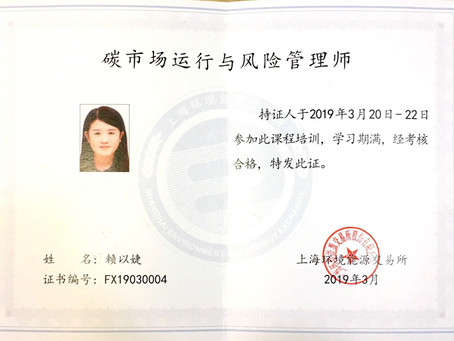 Mt. Stonegate Completed a Training on China Carbon Market Operations and Risk Management