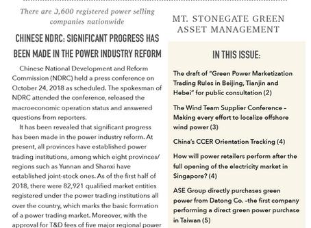 Mt.Stonegate Newsletter 2018/10, Volume 1 Issue 11