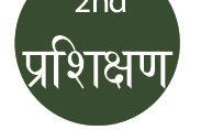2ndPrashikshan.jpg
