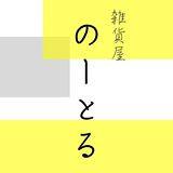 神戸の住吉駅より徒歩3分『のーとる』さん