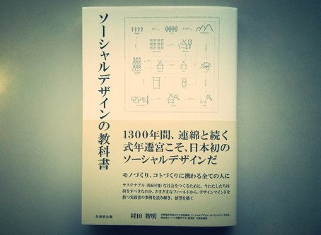ムラタチアキさんの『ソーシャルデザインの教科書』にトウキョウカボッション!