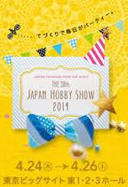 JAPAN HOBBY SHOWに参加します