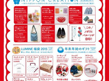 12月26日(金)〜2015年1月15日(木) Creema StoreにてOTUTUMI展開!@新宿LUMINE2 2階