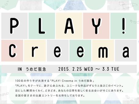 2015年2月25日〜3月3日 PLAY CREEMA @うめだ阪急