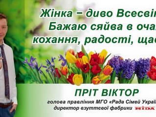 Любі жінки! З 8 березня!