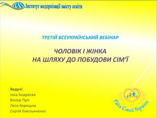 """IІІ Всеукраїнський вебінар курсу#Семейные_Ценности """"Чоловік і Жінка на шляху створення сім&"""