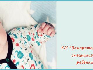 """Запорізький семінар-практикум """"Сімейні цінності"""" в будинку малятко """"Сонечко"""""""