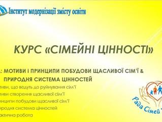 """ІІ Всеукраїнський вебінар """"Сімейні цінності"""""""
