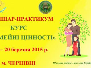 """Семінар-практикум """"Сімейні цінності"""" в Чернівцях (18-20 березня 2015 року)"""