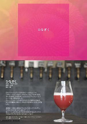 (決)ひなぎく(グラデ40%)-1.jpg