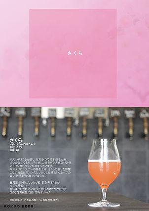 (決)さくら(グラデ)-1.jpg