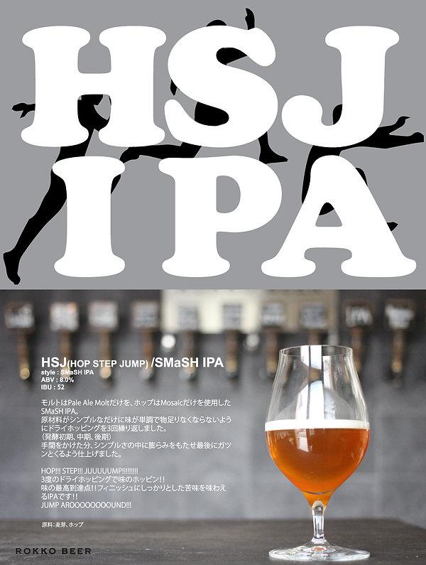 SMaSH-IPA(ほぼ決定).jpg