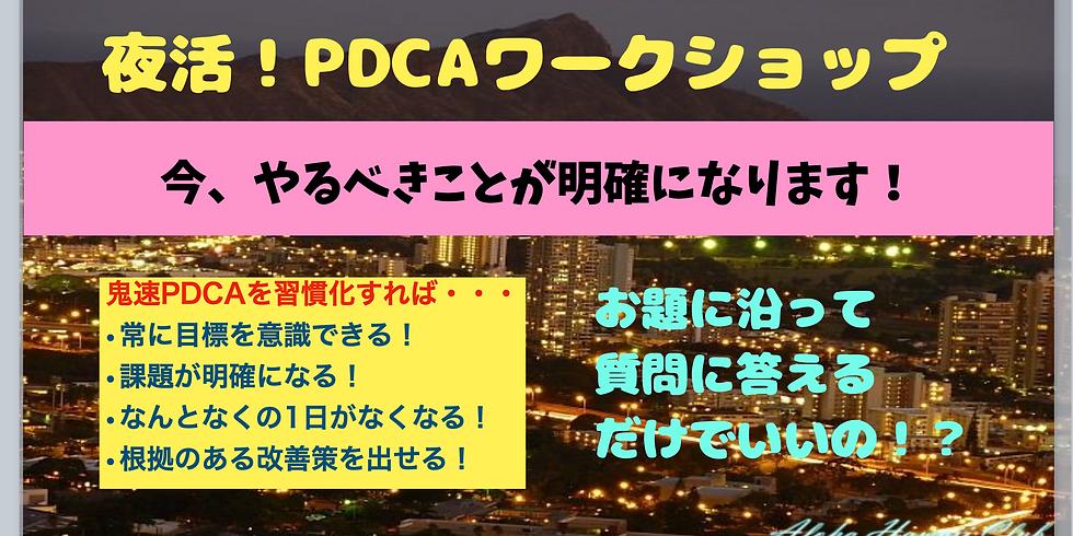 リクルート式!鬼速でPDCAを回すワークショップ (1)