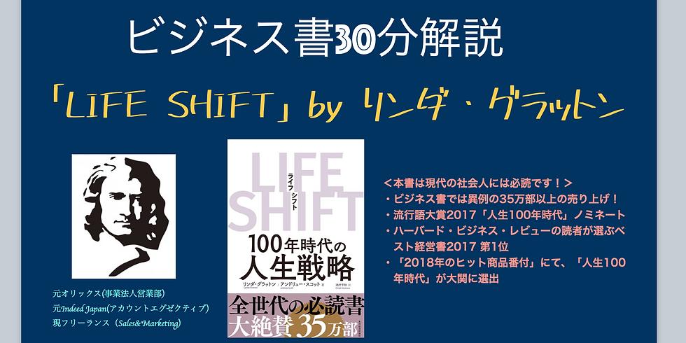 世界的大ベストセラー「LIFE SHIFT」を30分で解説する講座