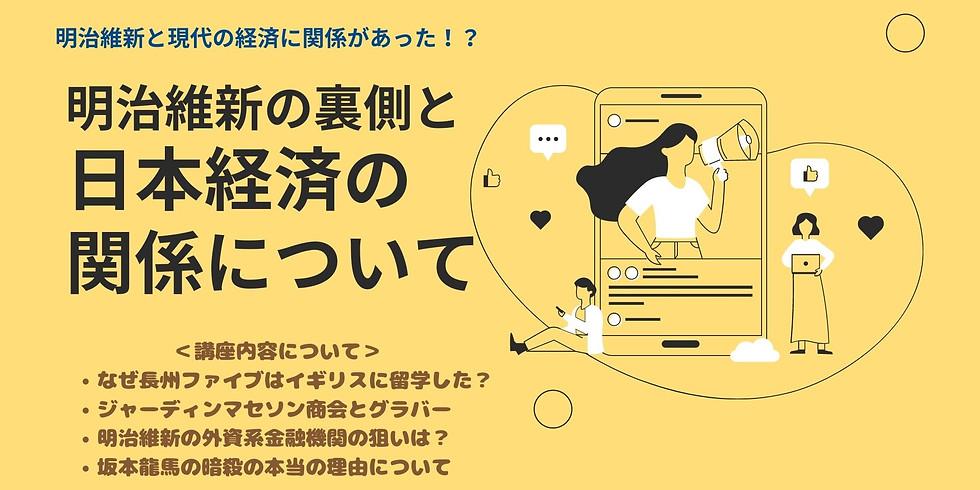 なぜ明治維新が現代の日本経済と関係しているのか?について解説します!