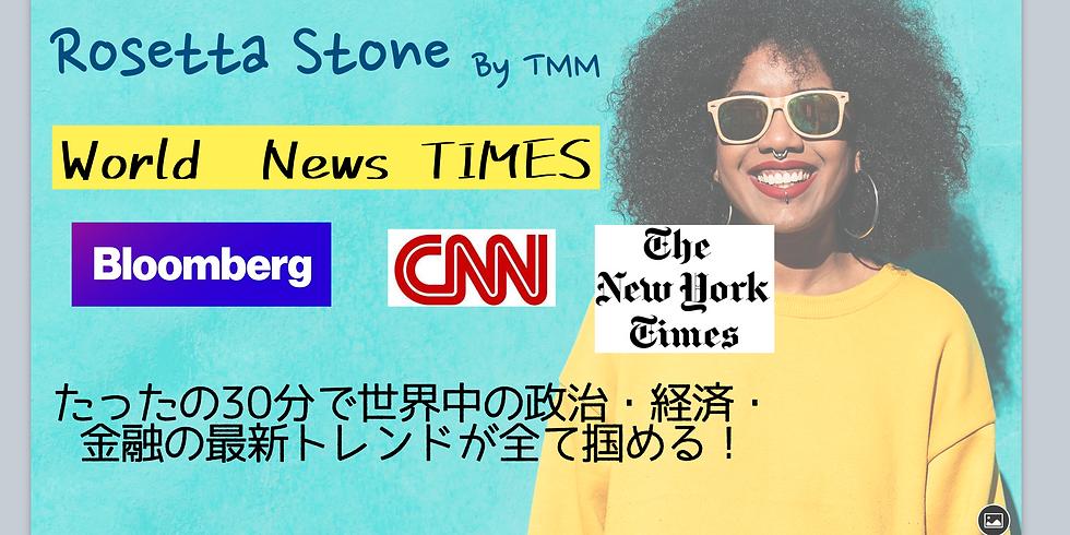 世界中の最新ニュースTop5を解説