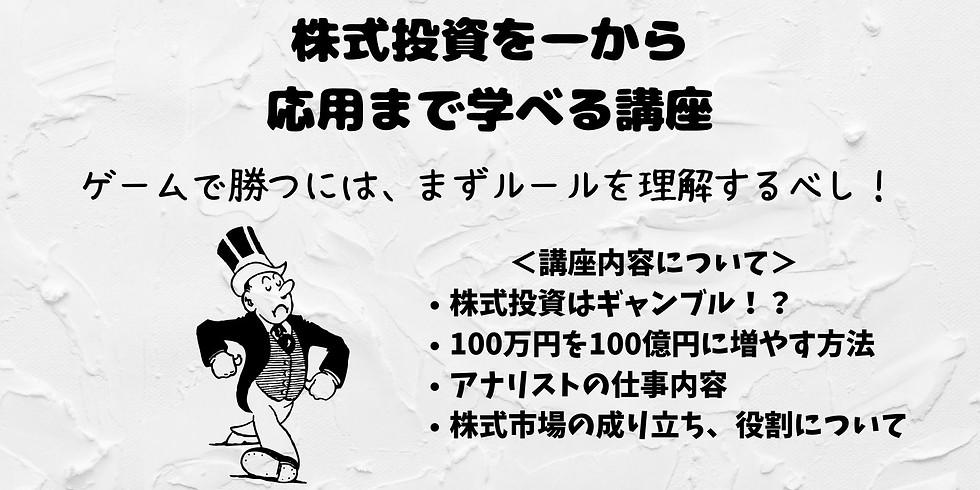 【株式投資入門】金融資産を作る前に知っておきたい大事なこと (4)