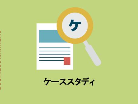営業ケーススタディ〜新規開拓編〜