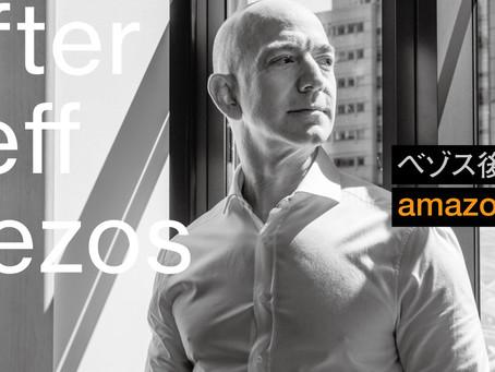 アマゾンが生き残るために「ジェフ・ベゾスの退任」は不可避だった【クーリエ・ジャポンからの抜粋-Vol.102】