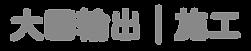 韋創大圖輸出logo