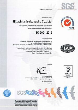 ISO 9001_審査登録.jpg