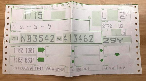 Logistics Instruction Ticket.jpg